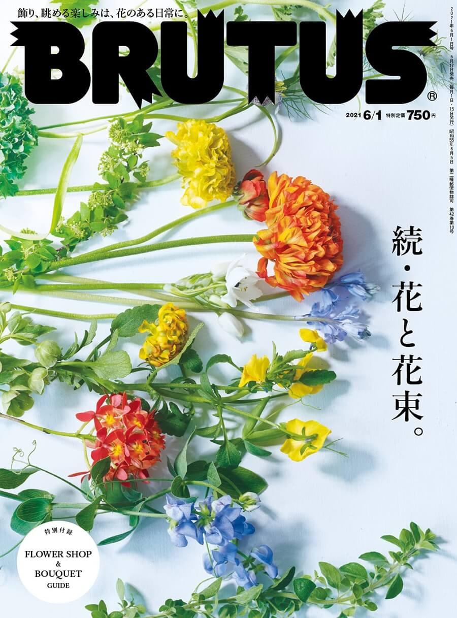 BRUTUS(ブルータス) 2021年 6月1日号 No.939[続・花と花束。]