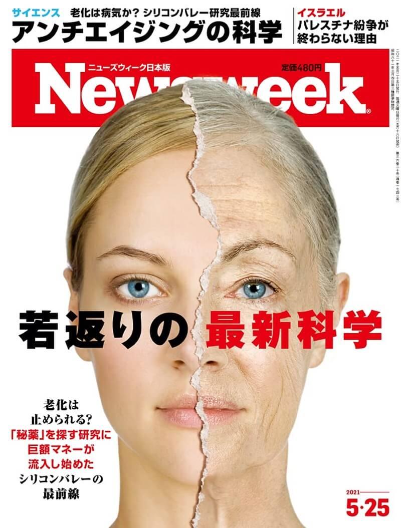 Newsweek (ニューズウィーク日本版)2021年5/25号[若返りの最新科学]