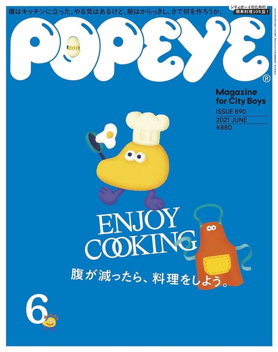 POPEYE(ポパイ) 2021年 6月号 [ENJOY COOKING 腹が減ったら、料理をしよう。]