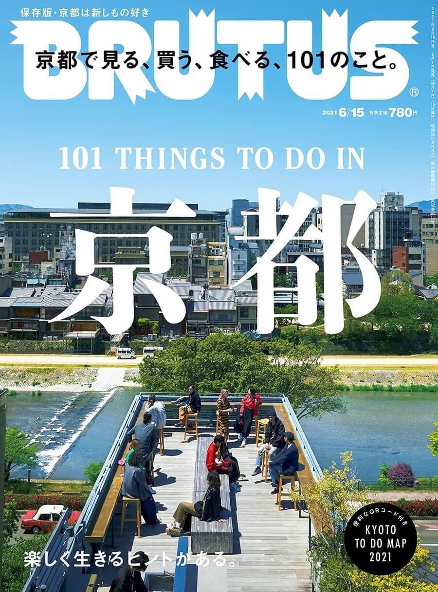 BRUTUS(ブルータス) 2021年 6月15日号 No.940[京都で見る、買う、食べる、101のこと。] 雑誌 – 2021/6/1
