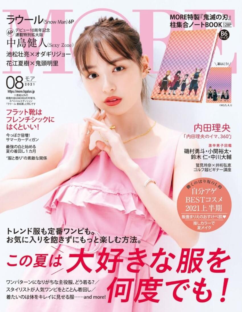 MORE (モア) 2021年 08 月号 [雑誌] 雑誌