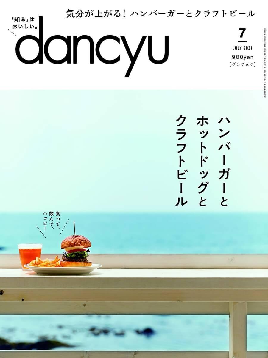 dancyu (ダンチュウ) 2021年7月号「ハンバーガーとホットドッグとクラフトビール」 雑誌 – 2021/6/5