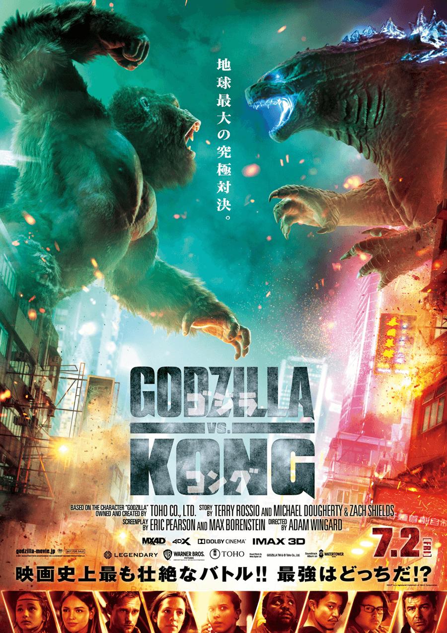 『ゴジラvsコング』(原題:Godzilla vs. Kong)