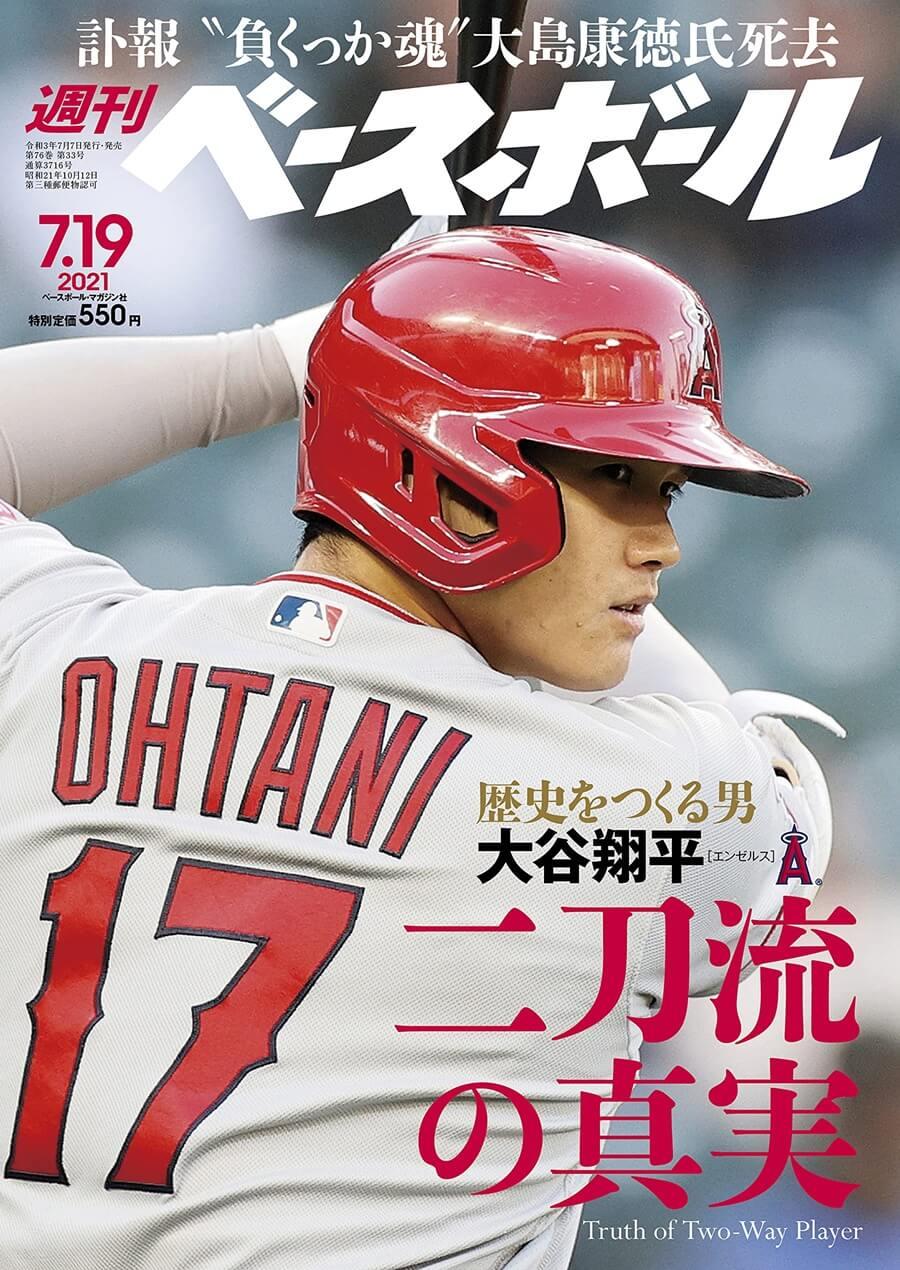 週刊ベースボール 2021年 7/19 号 特集:大谷翔平完全解剖&最速に挑む~100マイル超えの男たち[雑誌]