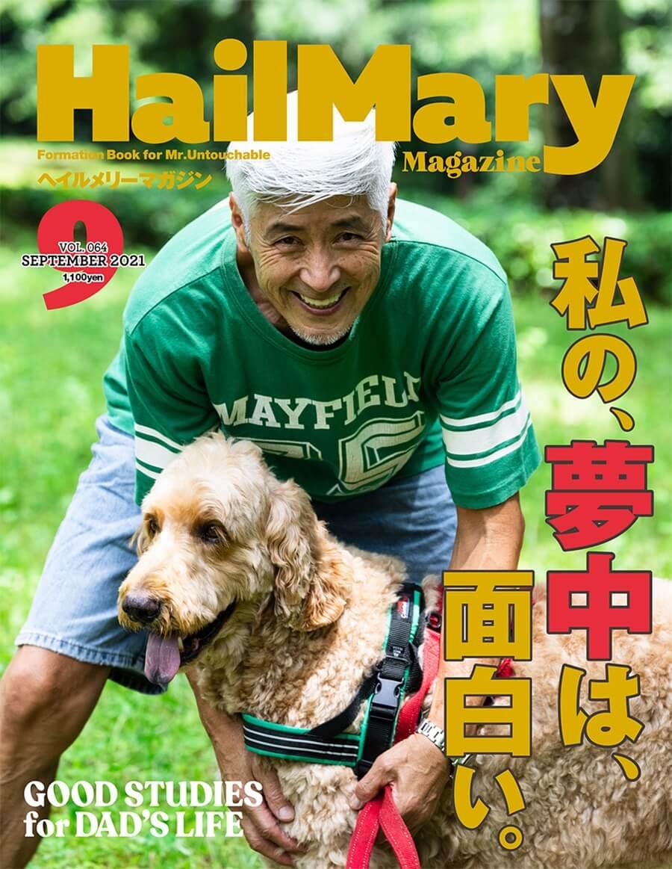 Hail Mary Magazine 2021年9月号 No.64