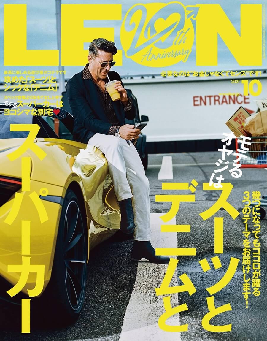 LEON(レオン)2021年 10月号【モテるオヤジはスーツとデニムとスーパーカー】