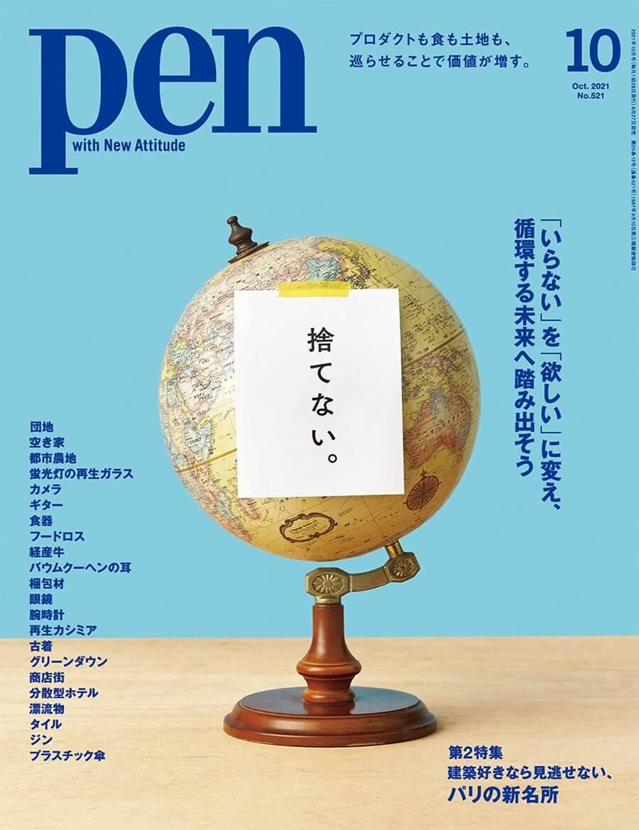 """Pen(ペン)2021年10月号[「いらない」を「欲しい」に変え、循環する未来へ踏み出そう 捨てない。/横浜流星が纏う、ディオールの""""ニュールック""""]"""