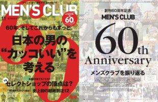 メンズクラブ 60周年記念号 表紙 MEN'S CLUB 60years-horz