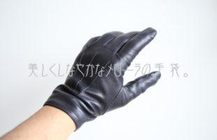 最強のレザー手袋かもなイタリアのMEROLA。