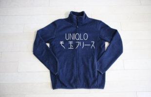 UNIQLO vs TESCOMの最強の毛玉クリーナー。