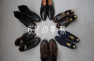 6足の最強革靴。
