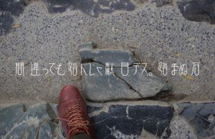 伊勢神宮の怪!踏まぬ石。
