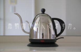 シバデン 細口ノズル コーヒードリップポット 電気ケトル 電気ポット shibaden kettle pot (1)