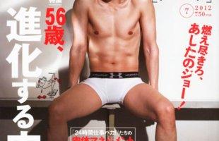 GOETHE 201207 ゲーテ 2012年7月号 表紙 郷ひろみ