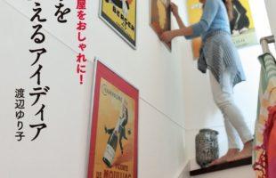 おうちの壁に絵を飾ってるかい?