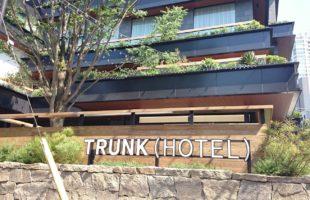 TRUNK HOTEL & TRUNK STORE