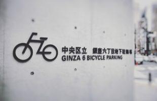 GSIX 銀座シックス 駐輪場