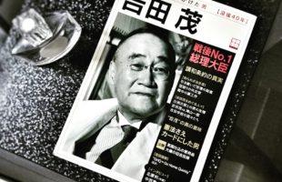 吉田茂 vs ダレス会談。