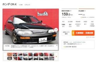 CR-Xにプレミアム価格。