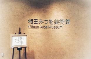 相田みつを美術館で癒される。