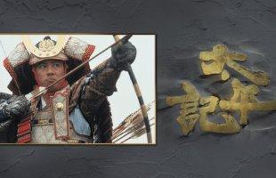 NHK大河ドラマ 太平記