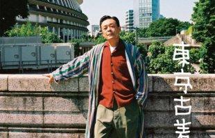 Pen (ペン) 「特集:東京古着日和。」〈2020年7/15号〉