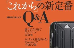 Begin(ビギン) 2020年 09 月号 [雑誌] (日本語) 雑誌