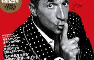 LEON(レオン)2020年 11月号【新・デートの教科書】