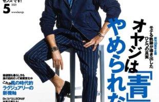 LEON(レオン)2021年 05月号【オヤジは「青」がやめられない! 】