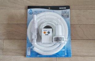 工進(KOSHIN) 家庭用バスポンプ AC-100V KP-104JH 4m ホース付 風呂 残り湯 洗濯機 最大吐出量 11L/分 (付属4mホース時)