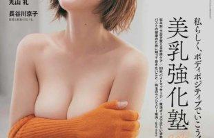 anan(アンアン)2021/9/29号 No.2267[美乳強化塾2021/倉科 カナ]
